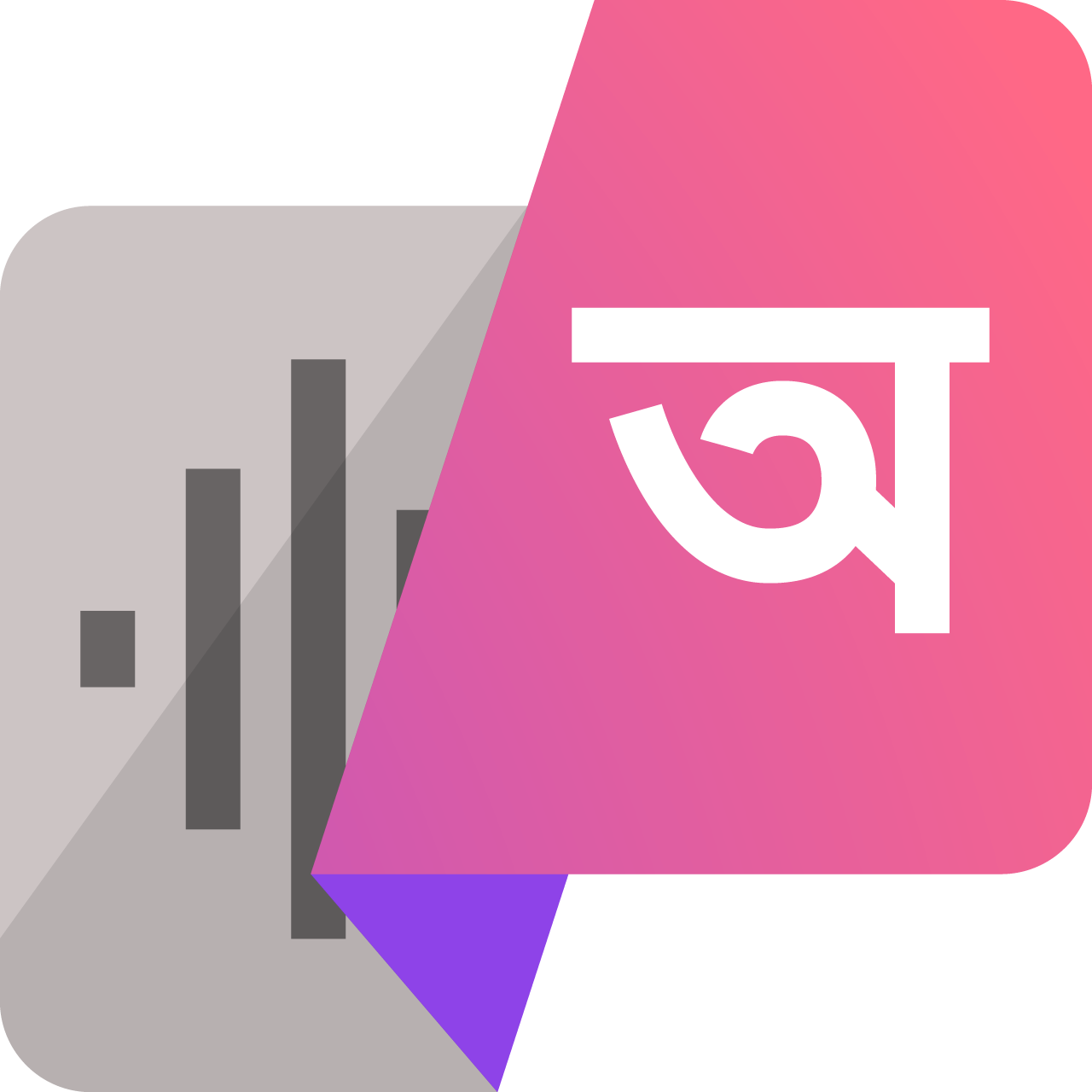 Those Meaning In Bengali